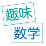 西洋数学を日本人の血肉に 「近世数学史談」レビュー