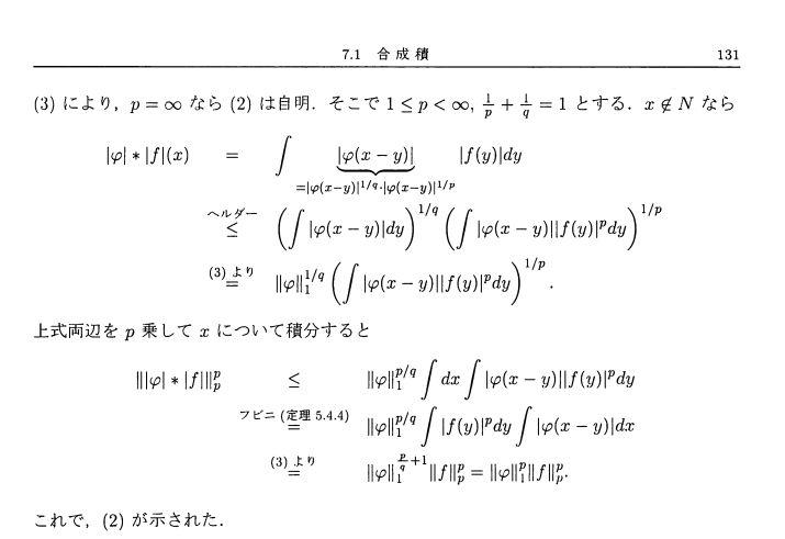 ルベーグ積分入門―使うための理論と演習