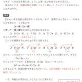 高校数学のやり直しに「基本から身につける数学1・Aの計算力」レビュー