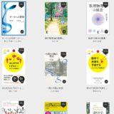 Kindle Unlimitedで読み放題、おすすめの数学本を紹介