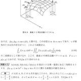 ベクトル解析・複素解析・フーリエ解析の入門に「物理数学」レビュー
