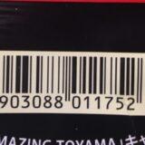 バーコード、ISBNのチェックディジットとは? 計算してみよう