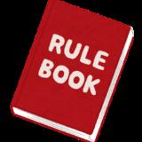 算数、数学におけるルール・定義は「守るべきもの」か?