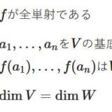 線形写像の単射・全射の条件:核・像、基底・次元との関係、証明